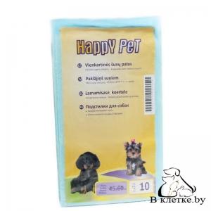 Подстилки одноразовые впитывающие для собак Happy Pet 45х60