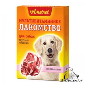 Лакомство для собак Amstrel «Сочная баранина»