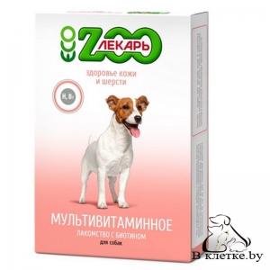 Мультивитаминное лакомство для собак ЭКО ZOOлекарь «Здоровье кожи и шерсти»