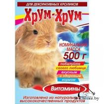 Корм для декоративных кроликов Хрум-хрум с витаминами