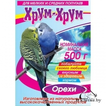 Корм для волнистых и средних попугаев Хрум-хрум с орехами