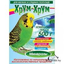Корм для волнистых и средних попугаев Хрум-хрум с минералами