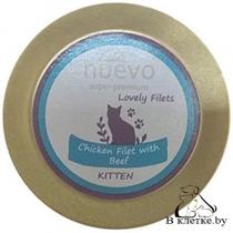 Консервы для котят Nuevo Chicken Filet & Beef, 85гр