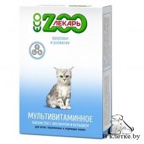 Мультивитаминное лакомство для котят, беременных и кормящих кошек ЭКО ZOOлекарь