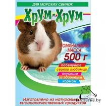 Корм для морских свинок Хрум-хрум